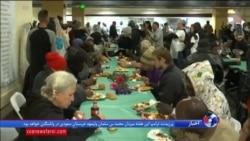پیشواز آمریکائیان ایرانی تبار از نوروز با برپایی ضیافت برای بیخانمان ها