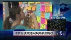 VOA连线:北京坚决支持梁振英依法施政
