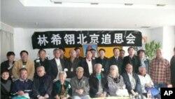 与会者在北京林希翎追思会现场