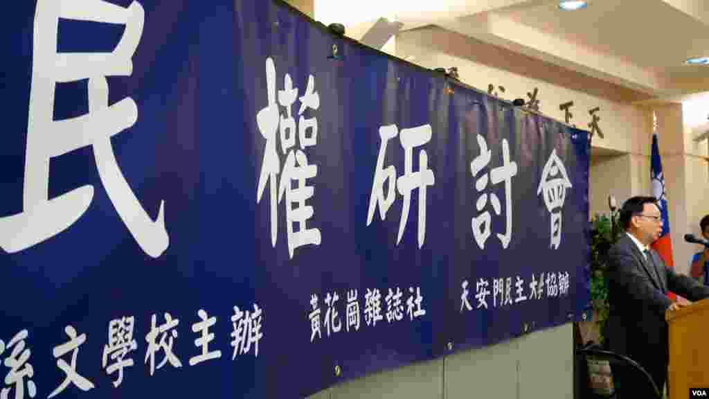 纪念六四的民权研讨会 (美国之音国符拍摄)