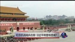 时事大家谈:抗战纪念阅兵在即,习近平将登场显威?