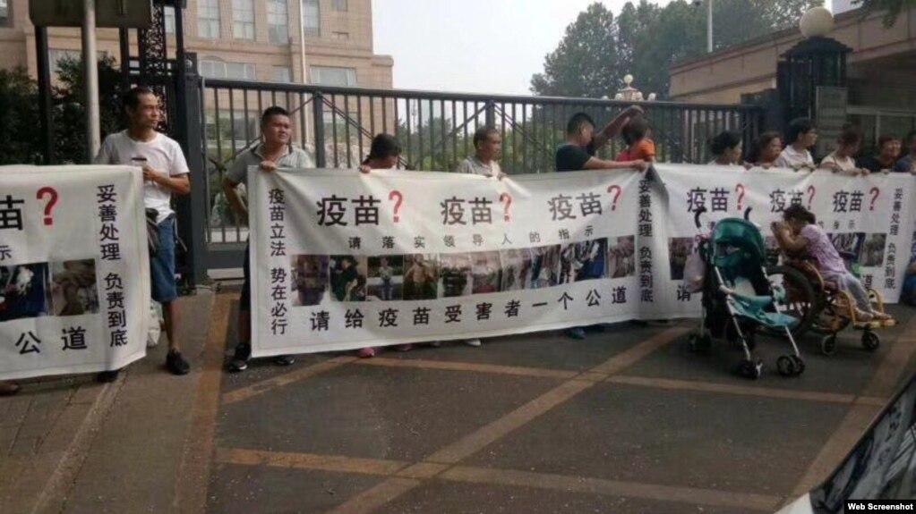 2018年7月30日,几十位假疫苗受害儿童家长在中国国家卫生健康委员会前举横幅抗议。(推特图片)