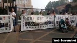 2018年7月30日,幾十位假疫苗受害兒童家長在中國國家衛生健康委員會前舉橫幅抗議。(推特圖片)