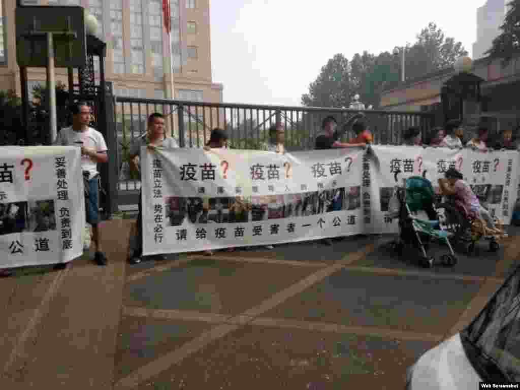 2018年7月30日,几十位假疫苗受害儿童家长在中国国家卫生健康委员会前举横幅抗议(推特图片)。 中国20多万个孩子的家长对他们的孩子接种了长春长生生物科技有限责任公司(简称长生生物)生产的百白破疫苗而感到忧心忡忡。