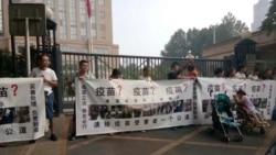 VOA连线(叶兵):疫苗丑闻受害者群体在北京举行抗议