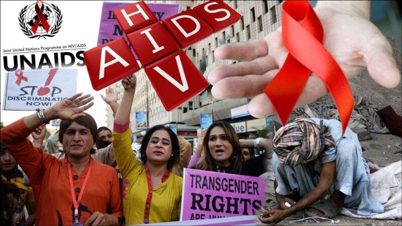 ایڈز سے متعلق منفی رویوں کو تبدیل کرنے پر زور