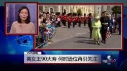 VOA连线:英女王90大寿,何时逊位再引关注