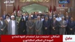 Իրաքի վաչապետի հրաժարականը