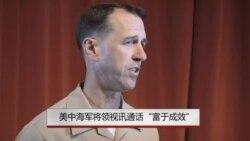 """美中海军将领视讯通话""""富有成效"""""""