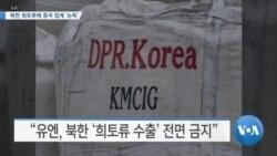 [VOA 뉴스] 북한 희토류에 중국 업계 '눈독'