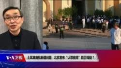 """时事大家谈:土耳其痛批新疆问题,北京发布""""认罪视频""""能否释疑?"""
