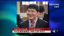 时事大家谈:肖建华案扑朔迷离,中共反腐还是权斗?