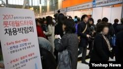韩国乐天百货的标志(2017年3月6日)