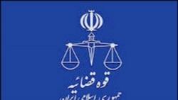 رییس کل دادگستری اصفهان: مهلت اعتراض متهمان پرونده خمینی شهر پایان یافت