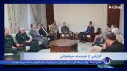 اعتراض مردم ایران به کمک به سوریه اثری نداشت؛ وزیر دفاع ایران در دمشق به اسد باز وعده داد