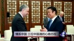 焦点对话:情系中国,三位中国通的心路历程