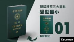 台湾外交部将新款护照封面(左)与目前版本(右)对比