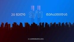 """20 წელი 11 სექტემბრის ტერაქტიდან - """"ვაშინგტონი დღის"""" სპეციალური ეთერი"""