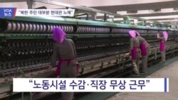 "[VOA 뉴스] ""북한 주민 대부분 현대판 노예"""