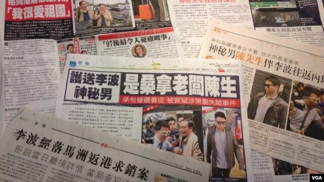 港媒连日来大篇幅报道李波返回但离开香港情况