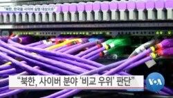 """[VOA 뉴스] """"북한, 한국을 사이버 실험 대상으로"""