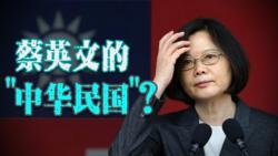 海峡论谈:蔡英文提名独派大法官 为台湾制宪铺路?