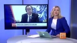 Дискуссии в ООН
