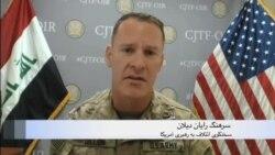 گفتگوی اختصاصی با سخنگوی ائتلاف آمریکا علیه داعش: چرا موصل هنوز آزاد نشده است