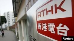 香港電台的電視部大樓。