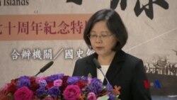 台湾总统蔡英文:坚定捍卫太平岛主权