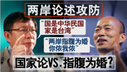 海峡论谈:挑战2020?台湾要角争访美 两岸论述急攻防