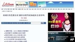 《人民网》批评日本AV女优仓井空的文章旁正是她的广告