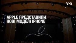 Компанія Apple представила нові моделі iPhone XS та XR. Відео