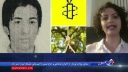 اعتراض عفو بین الملل به اعدام علیرضا تاجیکی: محاکمه او ابهام داشت