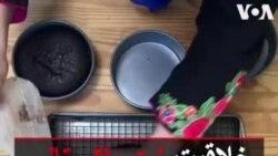 خلاقیت زن پاکستانی و راه اندازی کیکپزی آنلاین در آمریکا