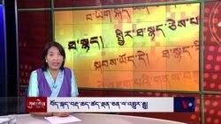 Unifying and Modernizing Written Tibetan