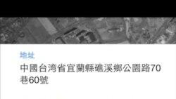 2013-10-29 美國之音視頻新聞: 台外交部指蘋果地圖矮化台灣須立刻改正