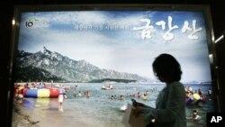 지난 2008년 한국 서울에 걸린 남북 금강산 관광 광고판. 같은 해 한국 관광객 피격 사망 사건으로 관광이 전면 중단됐다.