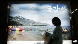 2008년 현대 아산의 금강산 관광 광고 전광판. (자료사진)