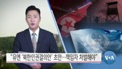 """[VOA 뉴스] """"유엔 '북한인권결의안' 초안…책임자 처벌해야"""""""