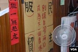 去年台灣太陽花學運佔領立法院期間,貼上有關香港的標語。(美國之音湯惠芸)