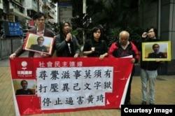 香港立法会议员梁国雄等社民连成员星期五下午前往中联办抗议 北京警方传唤黄琦(推特图片)