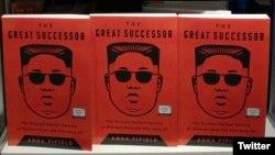 애나 파이필드 워싱턴 포스트 베이징 지국장이 김정은 북한 국무위원장의 평전인 '위대한 계승자(The Great Successor)'를 출간한다. 사진 출처: 파이필드 지국장 트위터.