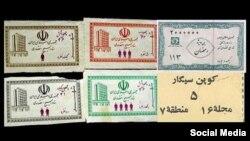 نمونه ای از کوپن های دهه شصت در ایران