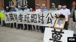民运人士在中领馆前示威