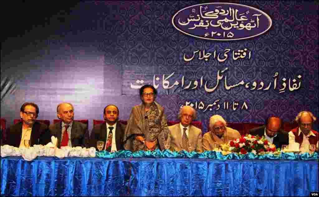 معروف مصنفہ ڈاکٹر عالیہ امام 'نفاذ اردو، مسائل اور امکانات' کے عنوان پر اجلاس سے خطاب کرتے ہوئے