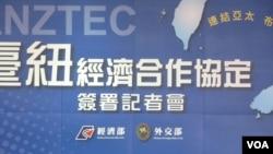 台灣官方就台新簽署經濟合作協定召開記者會(美國之音張永泰拍攝)