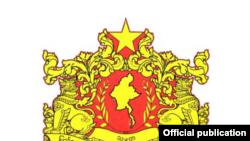 미얀마 대통령실 로고. 틴 초 대통령은 17일 정치범 83명에 대한 사면에 서명했다.