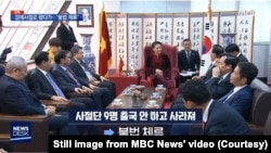 Hình ảnh Chủ tịch Quốc hội Nguyễn Thị Kim Ngân và phái đoàn Việt Nam trong một buổi làm việc tại Hàn Quốc hồi tháng 12/2018 trong phóng sự điều tra của MBC News.