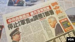 台湾媒体广泛报道美中高层军事会谈 (美国之音张永泰)